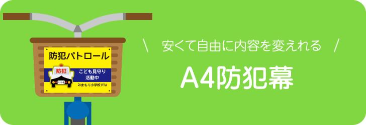 自転車や門扉安いA4幕