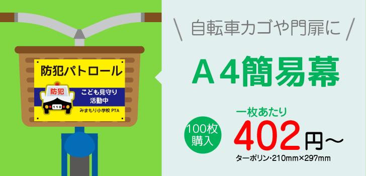 A4簡易幕
