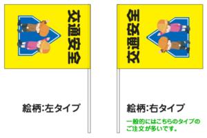 交通安全旗の持ち手