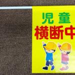 チャイルドマインダー平塚荏原様交通安全旗