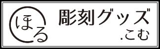 コースター・灰皿・乳歯ケースの彫刻グッズ販売